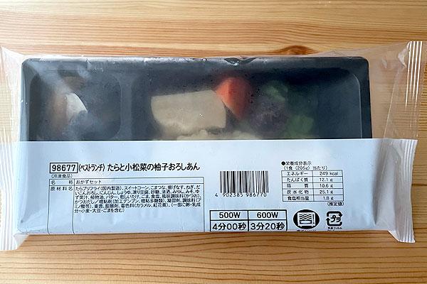 たらと小松菜の柚子おろしあん外装