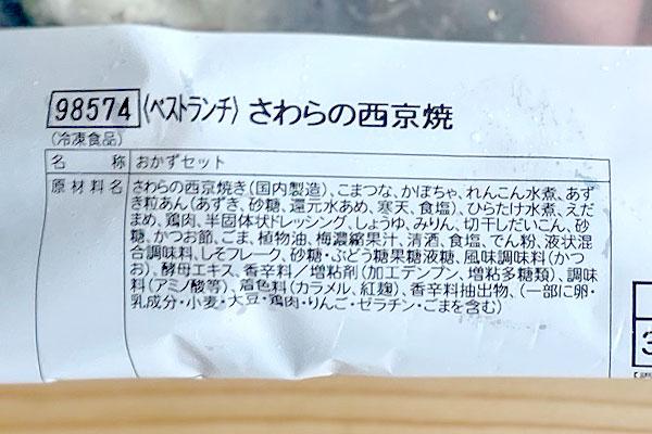 さわらの西京焼成分表