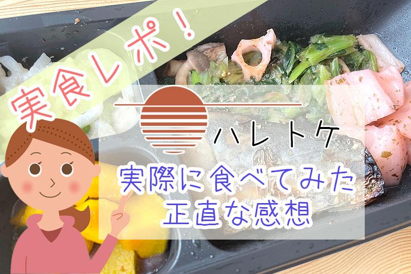 ハレトケ口コミ