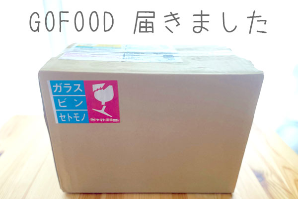 GOFOOD届きました。