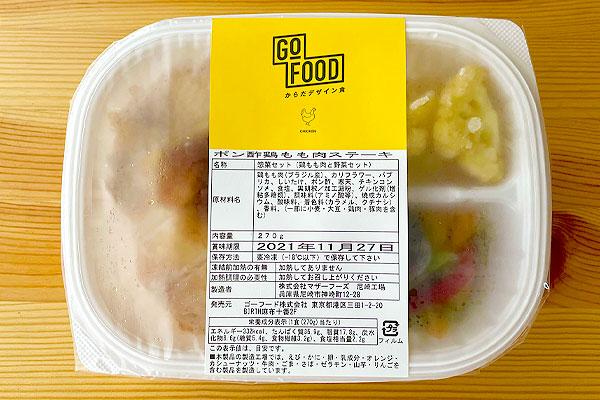 ポン酢鶏モモ肉ステーキ