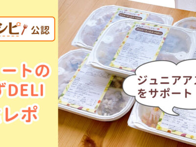アスリートのおかずDELIの口コミレポ。ジュニアアスリート向けの冷凍弁当とは?大人も食べられる?