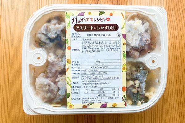 高野豆腐の肉豆腐セット