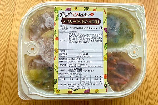 レモン風味の生姜焼きセット