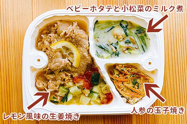 レモン風味の生姜焼きセットメニュー内容