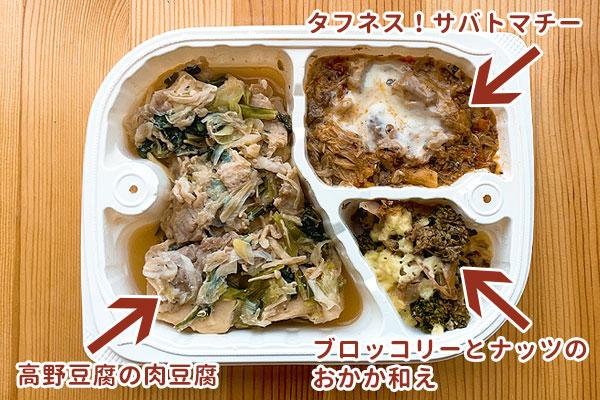 高野豆腐の肉豆腐メニュー内容