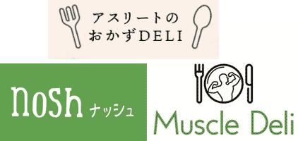 ダイエットや筋トレ時におすすめな冷凍弁当マッスルデリ・ナッシュと比べてみた